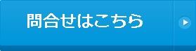 問合せ(青).jpg