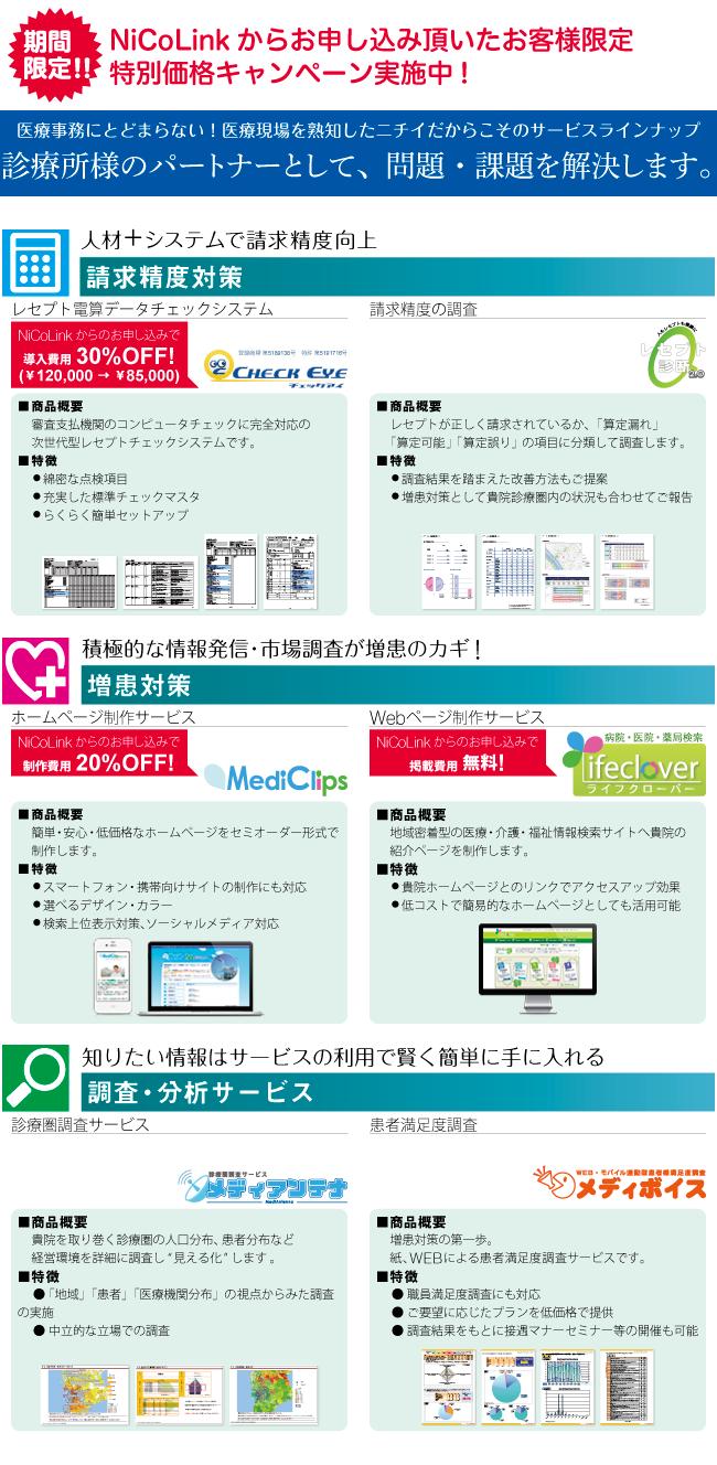 NiCoLink掲載診療所向け商品広告(期日削除).png