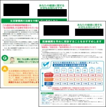 2_2_受診勧奨_2.jpg
