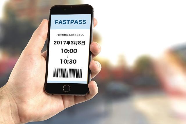 fastpass02.png