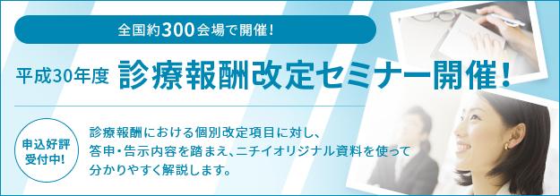診療報酬改定セミナーニコリンク用バナー.jpg