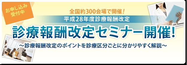 診療報酬改定セミナー.png